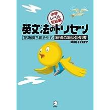 英文法のトリセツ 中学レベル完結編