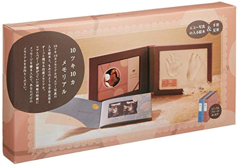 10ツキ10カメモリアル(手形足型+エコーアルバム) ピンク TT02