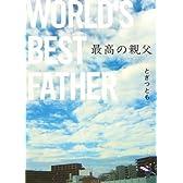 最高の親父 (新風舎文庫)