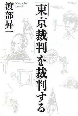 「東京裁判」を裁判するの詳細を見る