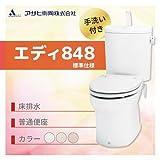 アサヒ衛陶 エディ848 床排水 カラー:ラブリーアイボリー 標準仕様 手洗付 普通便座[RA3848TR9**]
