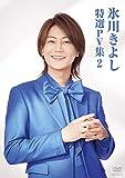 氷川きよし 特選PV集Vol.2 [DVD]