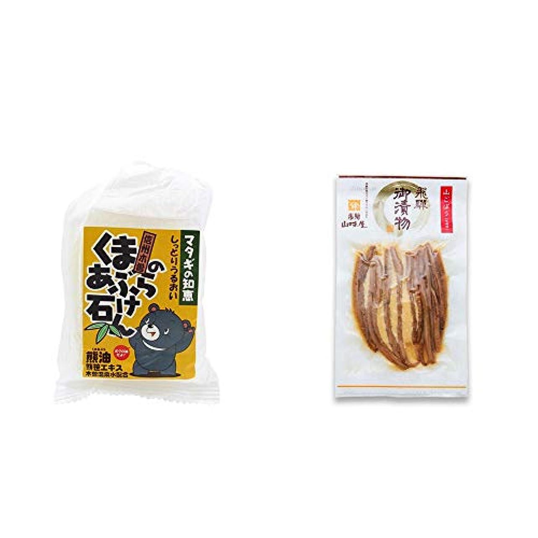第二温度レモン[2点セット] 信州木曽 くまのあぶら石けん(80g)?飛騨山味屋 山ごぼう味噌漬(80g)