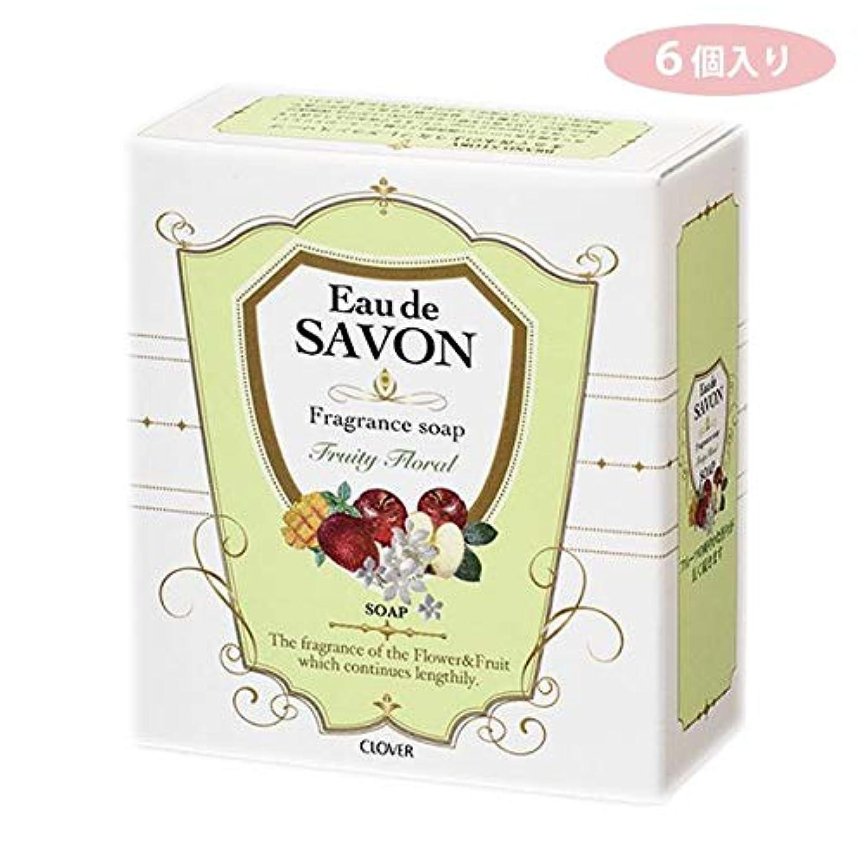 梨控えるテザーES-SFRU 6個入り オーデサボン 香る石けん フルーティフローラル