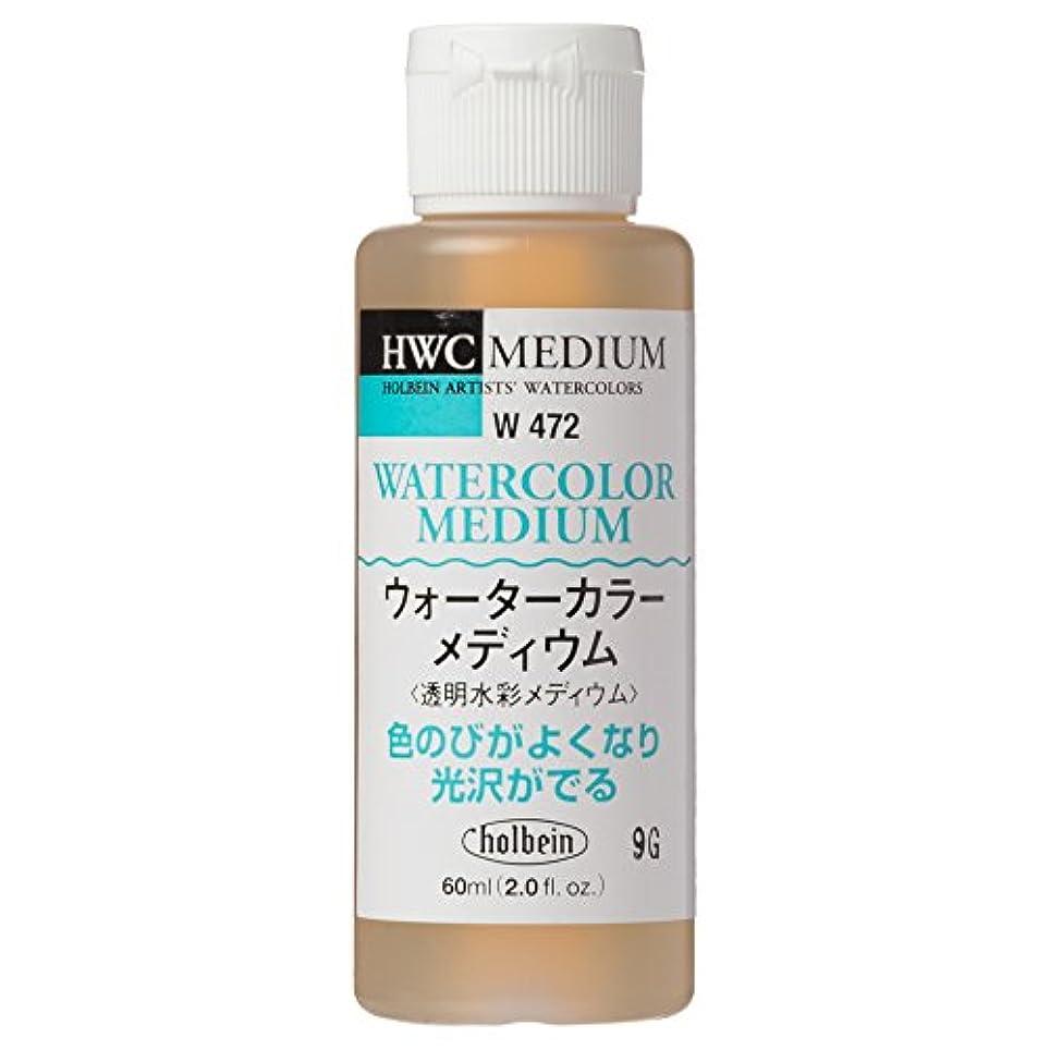 クリップ蝶違反一流ホルベイン 水彩用メディウム ウォーターカラーメディウム W472 60ml