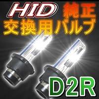 純正HID用交換バルブ 35W D2R ケルビン数【6,000K】 バルブ2個セット