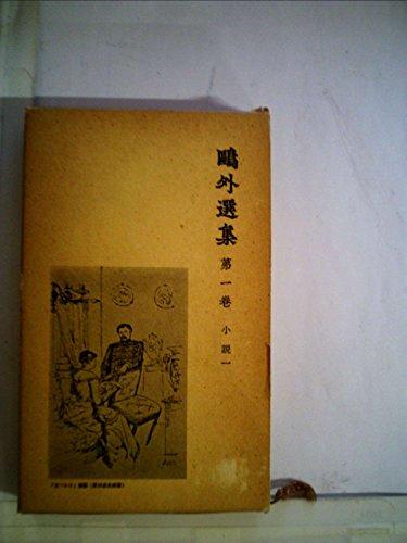 鴎外選集〈第1巻〉小説 1 (1978年)の詳細を見る