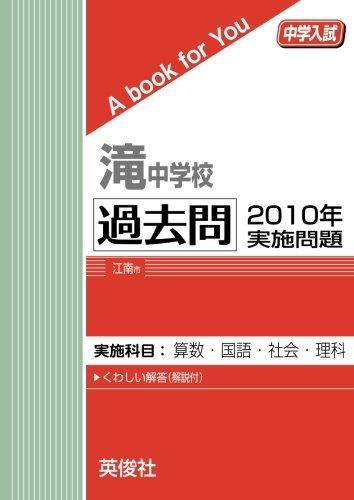 滝中学校過去問 2010年実施問題 (中学入試 A book for You)