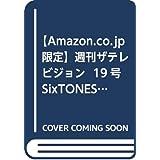 【Amazon.co.jp 限定】週刊ザテレビジョン  19号 SixTONES 表紙6種類セット