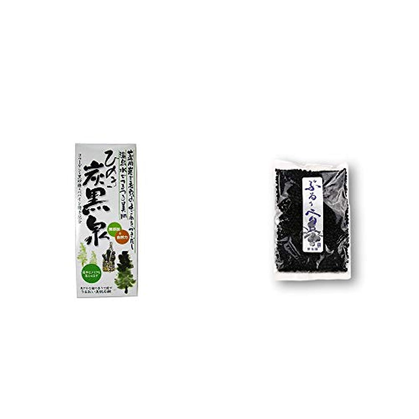 審判おなじみの有料[2点セット] ひのき炭黒泉 箱入り(75g×3)?野生種ぶるぅべりぃ(260g)