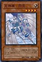 遊戯王カード 光神機-閃空 EE4-JP194N