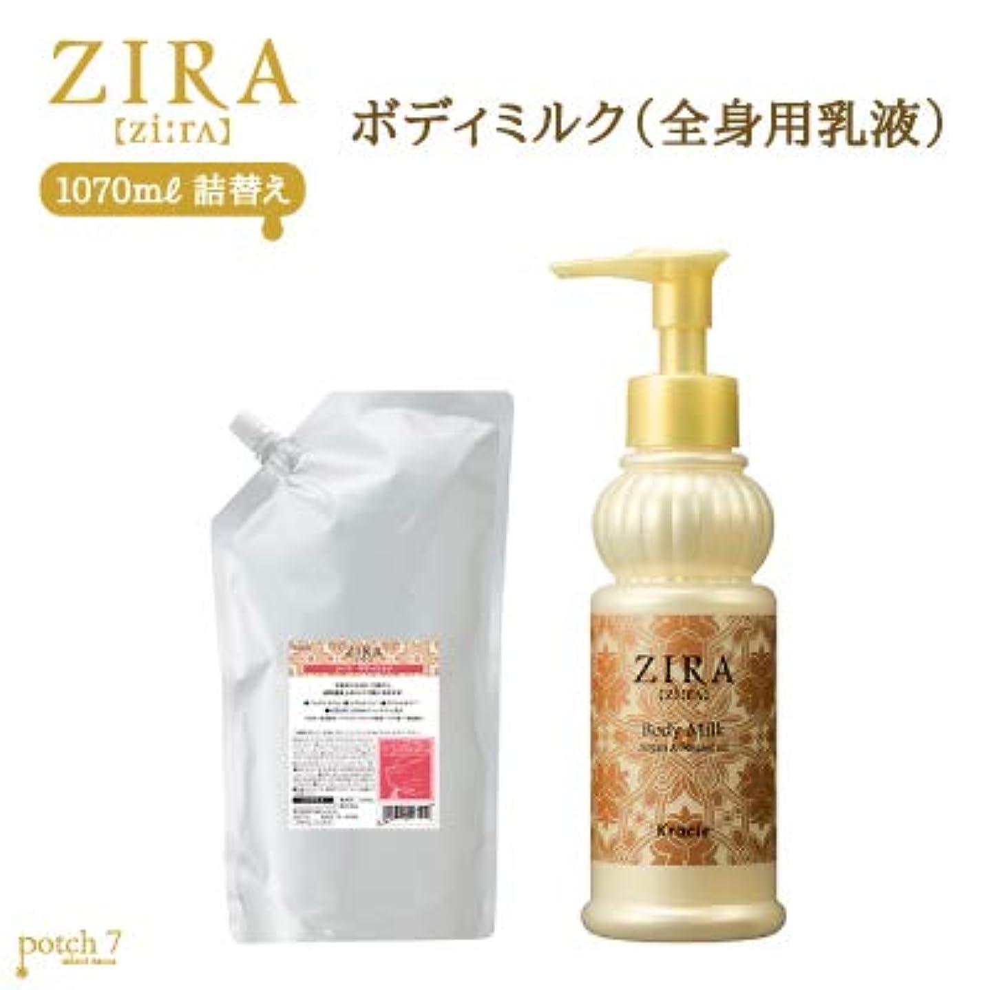 投げ捨てる頬骨ベーリング海峡kracie(クラシエ) ZIRA ジーラ ボディミルク 乳液 1070ml 業務用サイズ 詰替え 150ml×1本