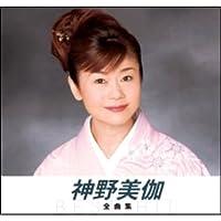 神野美伽 全曲集 NKCD-8042