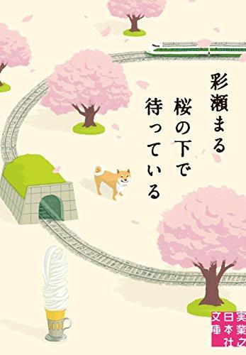 [画像:桜の下で待っている (実業之日本社文庫)]