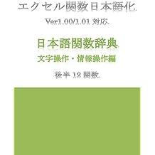 エクセル関数日本語化 日本語関数辞典 文字操作・情報操作編 後半12関数