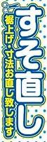 のぼり旗スタジオ のぼり旗 裾直し004 通常サイズ H1800mm×W600mm