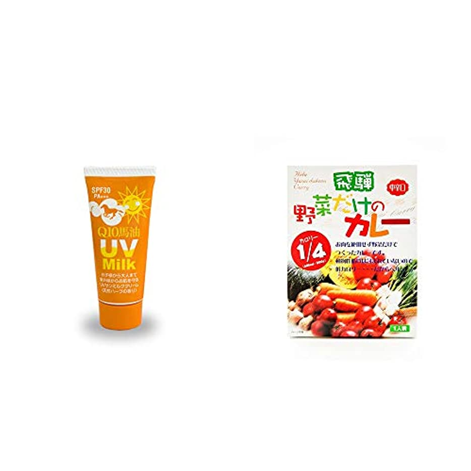 [2点セット] 炭黒泉 Q10馬油 UVサンミルク[天然ハーブ](40g)?天領食品 野菜だけのカレー 【中辛口】 (1食分)