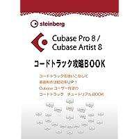 Cubase Pro 8 / Cubase Artist 8 コードトラック攻略BOOK