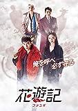 花遊記<ファユギ> 韓国放送版 DVD-BOX1 画像