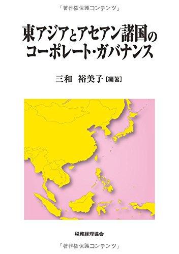 東アジアとアセアン諸国のコーポレート・ガバナンス