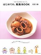 はじめての、和食BOOK―料理上手は読んではダメよん!
