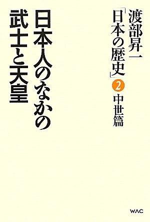 渡部昇一「日本の歴史」〈第2巻〉中世篇―日本人のなかの武士と天皇の詳細を見る