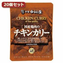 【まとめ 4セット】 新宿中村屋 国産鶏肉のチキンカリー20個セット AZB5529X20