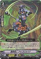 カードファイト!! ヴァンガード V-EB09/057 盛装怪人 アルゴビルバグ C