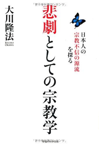 悲劇としての宗教学―日本人の宗教不信の源流を探る (OR books)の詳細を見る