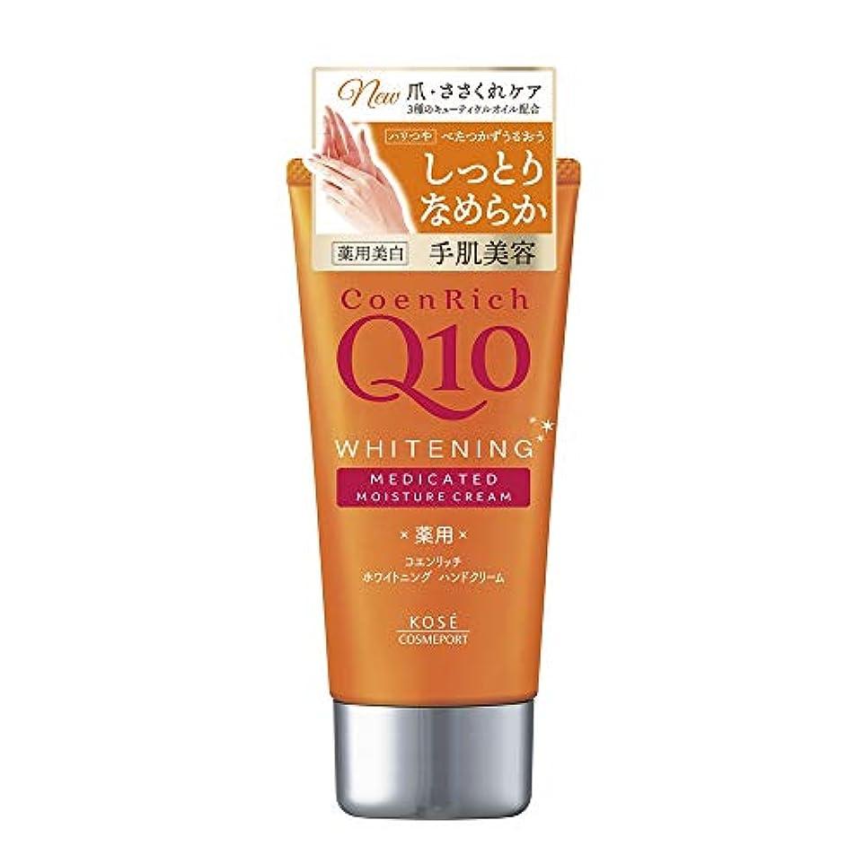 オゾン吹きさらしカカドゥコーセー コエンリッチQ10ホワイトハンドクリームN 80g