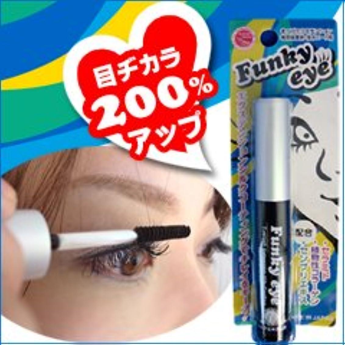 昆虫腐ったアナニバーFunky eye マスカラコートEX〈コーティング剤〉