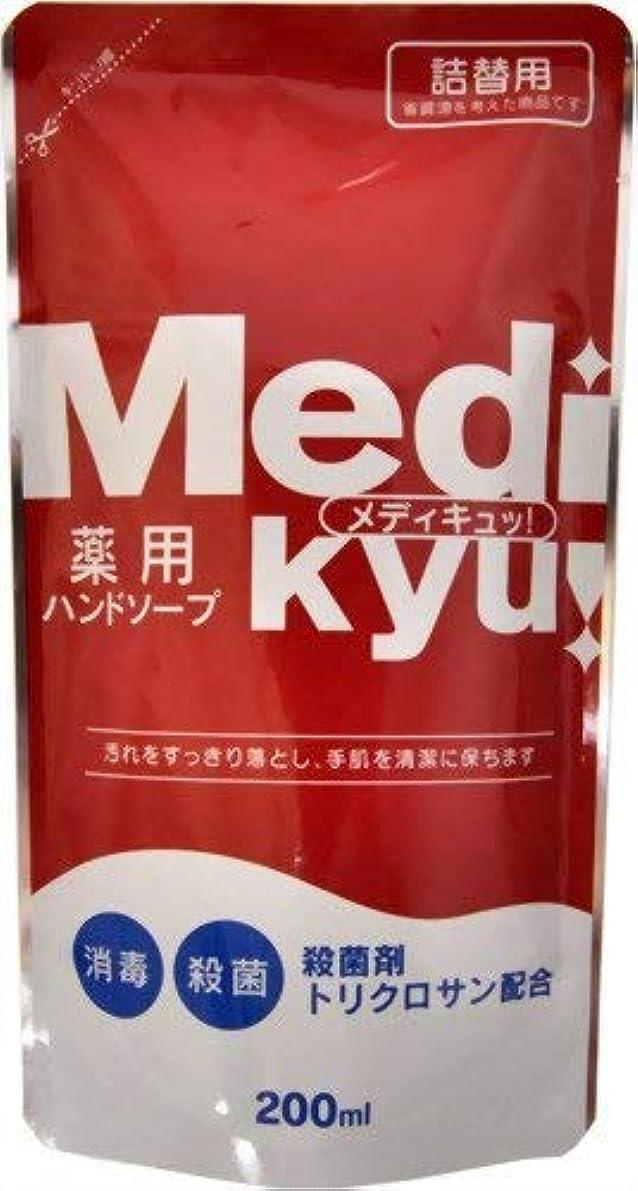 降雨軽減軽蔑【まとめ買い】薬用ハンドソープ メディキュッ 詰替用 200ml ×8個