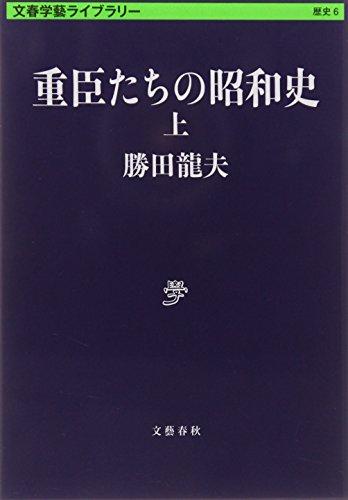 重臣たちの昭和史 (上) (文春学藝ライブラリー)