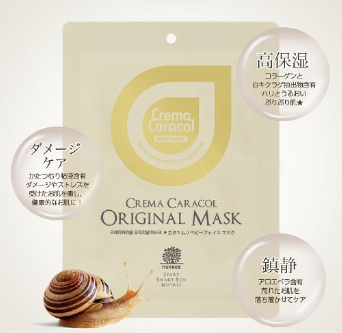そっと人気のエキゾチックカタツムリ シートマスク 10+2枚 孜民耕 ジャミンギョン クレマカラコール (かたつむり) オリジナル フェイスマスク [並行輸入品]