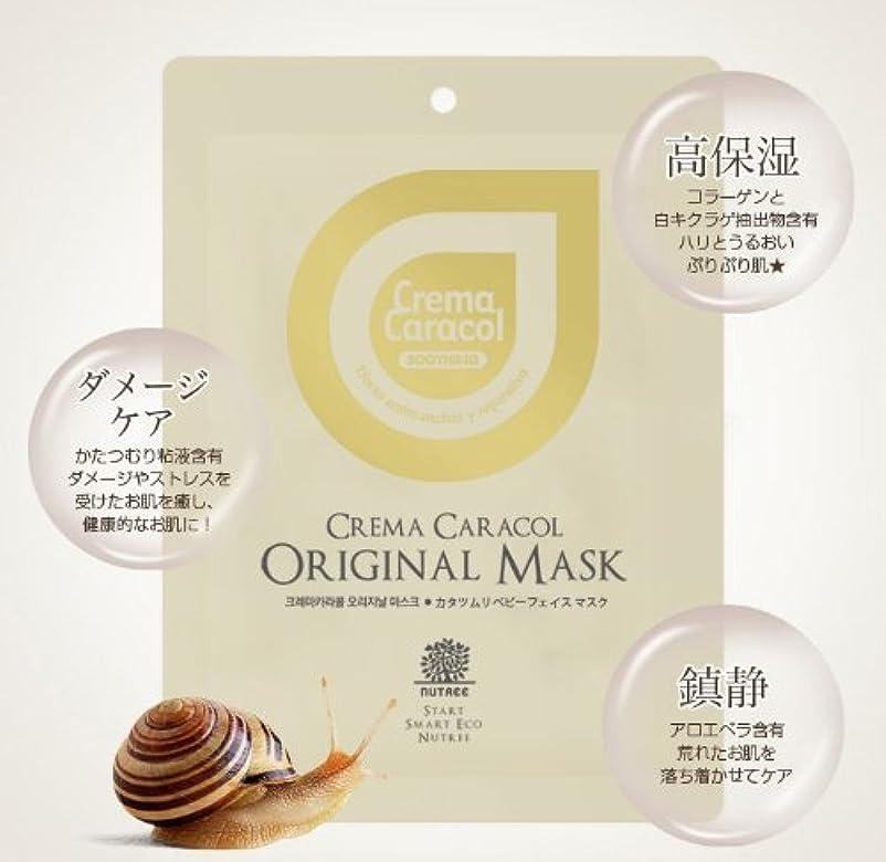 私達四回誇張するカタツムリ シートマスク 10+2枚 孜民耕 ジャミンギョン クレマカラコール (かたつむり) オリジナル フェイスマスク [並行輸入品]