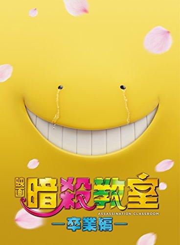 【早期購入特典あり】映画 暗殺教室~卒業編~ Blu-ray スペシャル・エディション(4枚組)(オリジナルA5クリアファイル付き)