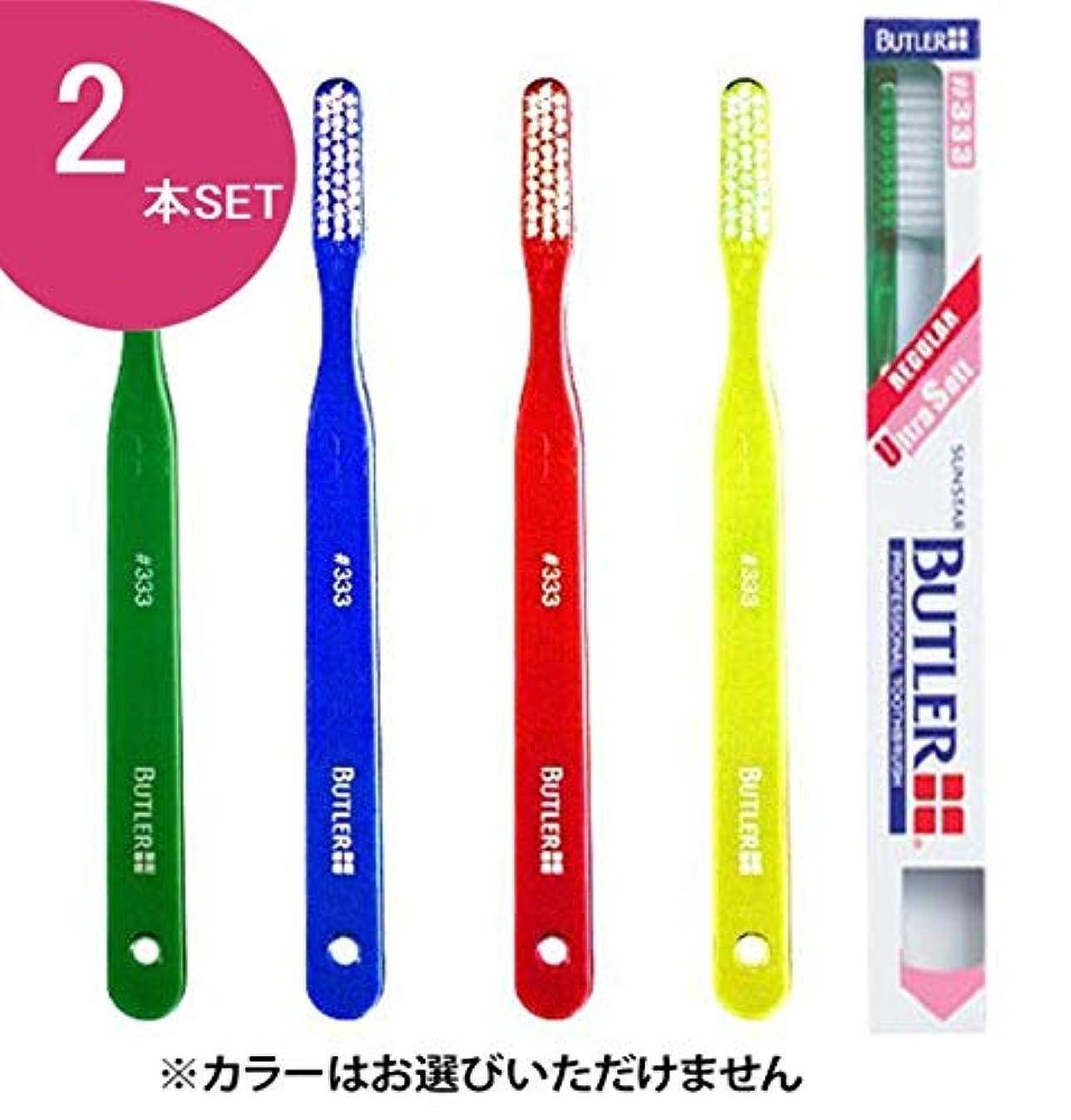 擁するコンプライアンスサイトラインサンスター バトラー歯ブラシ 2本 #333