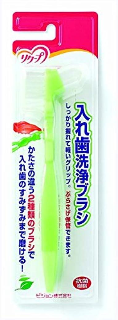 罪資格情報ワックスピジョン 入れ歯洗浄ブラシ K742