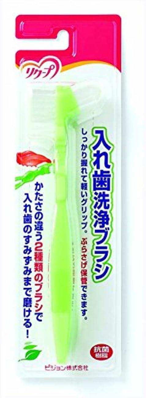 水を飲むファントム防止ピジョン 入れ歯洗浄ブラシ K742