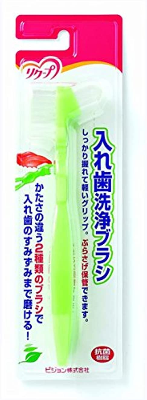 ごみズームインする聴衆ピジョン 入れ歯洗浄ブラシ K742