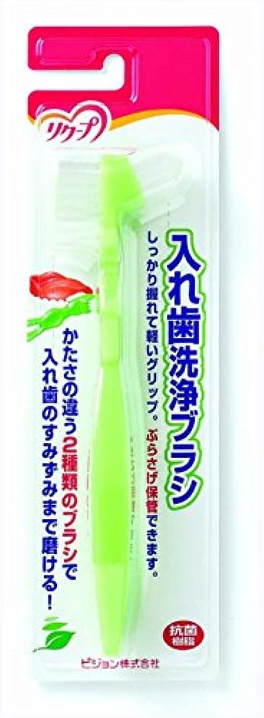 汗分散マークダウンピジョン 入れ歯洗浄ブラシ K742