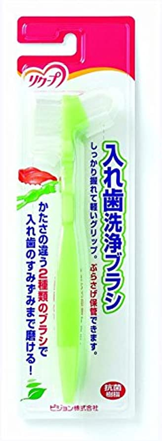 軽読書をする逆さまにピジョン 入れ歯洗浄ブラシ K742