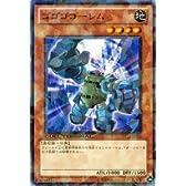 遊戯王カード 【ゴゴゴゴーレム】 DT13-JP001-N ≪星の騎士団 セイクリッド≫