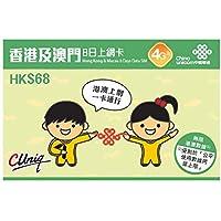 【中国聯通香港】香港 マカオ 8日間 データ SIMカード 」