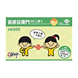 【中国聯通香港】香港 マカオ 8日間 データ SIMカード 3GB FUP