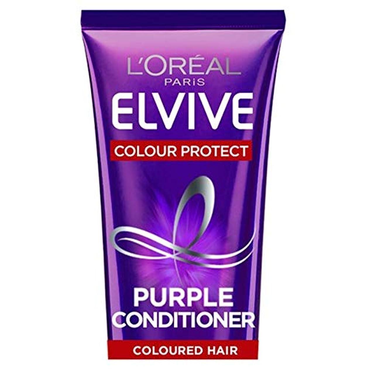 置換ダニ突進[Elvive] ロレアルElvive色は紫コンディショナー150ミリリットルを保護します - L'oreal Elvive Colour Protect Purple Conditioner 150Ml [並行輸入品]