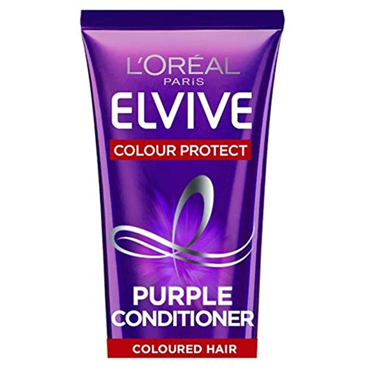 平らなトランスペアレント暗記する[Elvive] ロレアルElvive色は紫コンディショナー150ミリリットルを保護します - L'oreal Elvive Colour Protect Purple Conditioner 150Ml [並行輸入品]