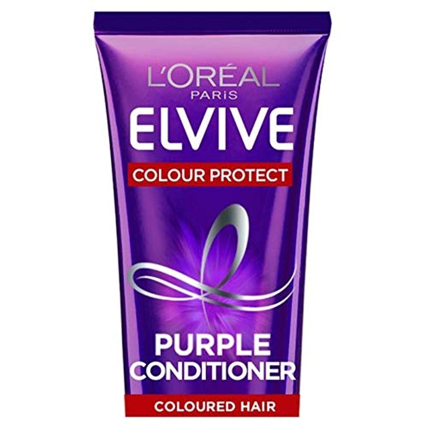 ラフ睡眠セットする上陸[Elvive] ロレアルElvive色は紫コンディショナー150ミリリットルを保護します - L'oreal Elvive Colour Protect Purple Conditioner 150Ml [並行輸入品]