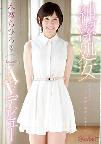 純潔処女 木葉ちひろ20歳kawaii*専属AVデビュー kawaii [DVD]