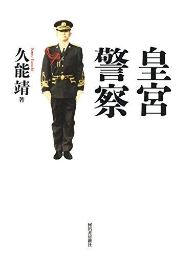 皇宮警察の詳細を見る